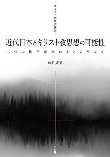近代日本とキリスト教思想の可能性─二つの地平が交わるところにて─ (キリスト教研究叢書)