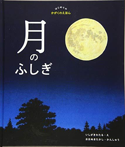 月のふしぎ (はじめてのかがくのえほん)