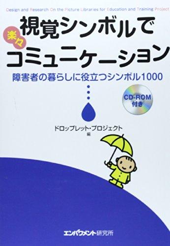 視覚シンボルで楽々コミュニケーション―障害者の暮らしに役立つシンボル1000 CD-ROM付き