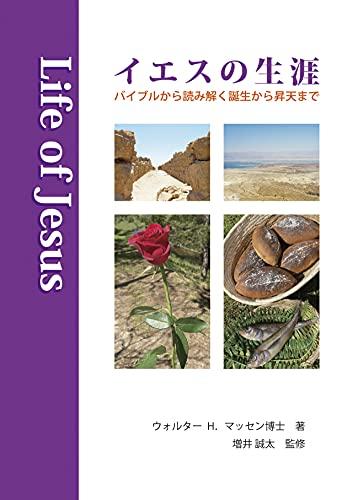 イエスの生涯 Life of Jesus: バイブルから読み解く誕生から昇天まで (English Edition)