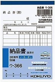コクヨ ウ-366N NC複写簿ノーカーボン3枚納品書(請求付き)B7タテ型8行50組 10冊セット