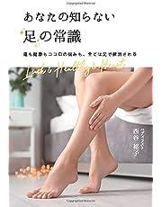 あなたの知らない足の常識 ~運も健康もココロの悩みも、全ては足で解消される~