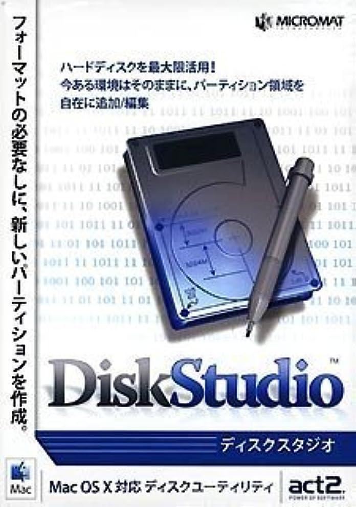 講堂連続的時々時々DiskStudio