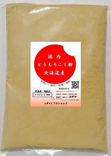 とうもろこし粉 500g 北海道産  水洗い.選別.乾燥.製粉済