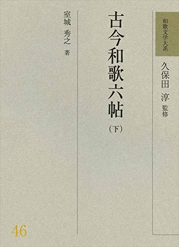 和歌文学大系46 古今和歌六帖(下)の詳細を見る