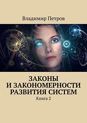 Законы изакономерности развития систем: Книга2 (Russian Edition)