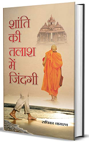 Amazon Com Shanti Ki Talash Mein Zindagi Hindi Edition Ebook Radhika Nagrath Kindle Store Dil mein tumhare chupa di hai maine toh apni yeh jaan. shanti ki talash mein zindagi