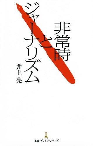 非常時とジャーナリズム 日経プレミアシリーズ