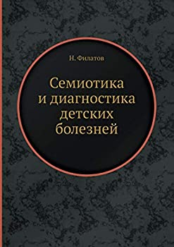 Paperback Semiotika I Diagnostika Detskih Boleznej [Russian] Book