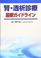 腎・透析診療最新ガイドライン