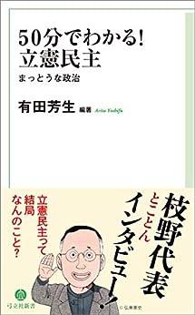 [有田芳生]の50分でわかる! 立憲民主 弓立社新書