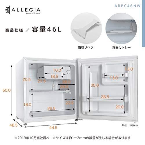 ALLEGiA(アレジア)小型冷蔵庫(46L)1ドア一人暮らし単身業務向けAR-BC46-NW