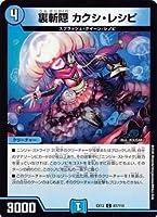 デュエルマスターズ DMEX12 87/110 裏斬隠 カクシ・レシピ (C コモン) 最強戦略!!ドラリンパック (DMEX-12)