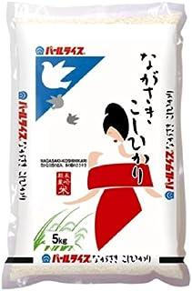 【精米】長崎県産 白米 コシヒカリ 5kg 平成30年産
