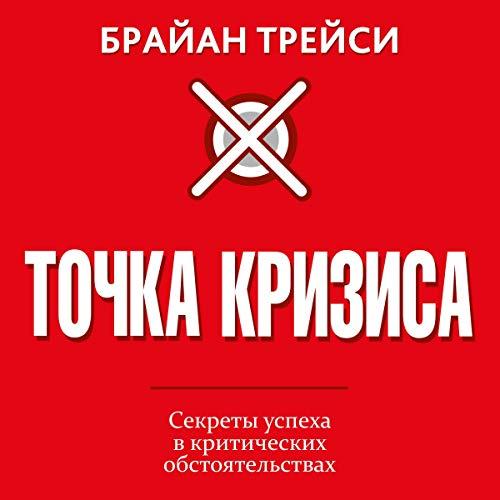 Couverture de Точка кризиса [Crisis Point]