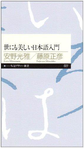 世にも美しい日本語入門 (ちくまプリマー新書)