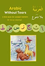 Arabic without Tears: Bk. 1: A First Book for Younger Learners by Imran Hamza Alawiye (2006-06-30)