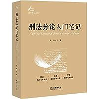 刑法分论入门笔记/法学入门笔记系列 姜涛 犯罪构成刑法中各罪名