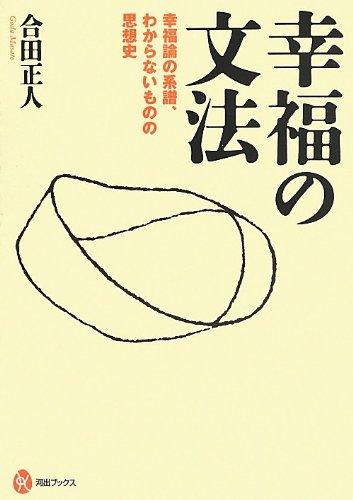 幸福の文法 ---幸福論の系譜、わからないものの思想史 / 合田 正人