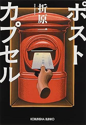 ポストカプセル (光文社文庫)