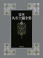 定本 久生十蘭全集〈6〉小説6 1946‐1948