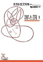 罪と罰 1 (光文社古典新訳文庫)