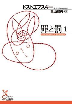 [ドストエフスキー, 亀山 郁夫]の罪と罰 1 (光文社古典新訳文庫)