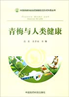 China Health Care Association. the National Healthy Lifestyle Popular Science Series: Plum and human health(Chinese Edition)