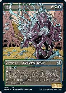 マジックザギャザリング IKO JP 304 領獣 (日本語版 アンコモン) イコリア:巨獣の棲処 Ikoria: Lair of Behemoths