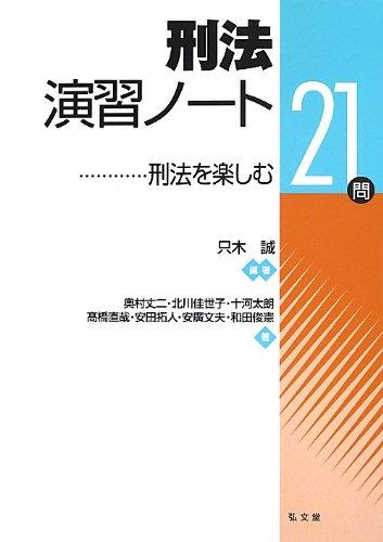 刑法演習ノート―刑法を楽しむ21問の詳細を見る