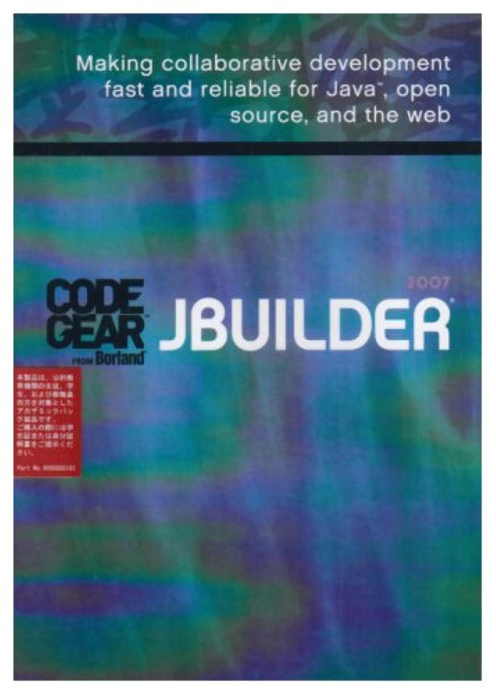 沿ってむさぼり食う保安JBuilder 2007 アカデミックパック1 (マルチプラットフォーム版)
