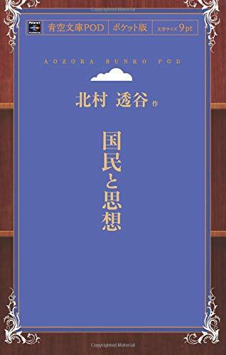 国民と思想 (青空文庫POD(ポケット版))