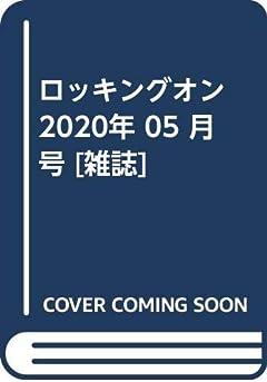 ロッキングオン 2020年 05 月号 [雑誌]