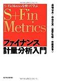 ファイナンス計量分析入門―S+Fin Metrics