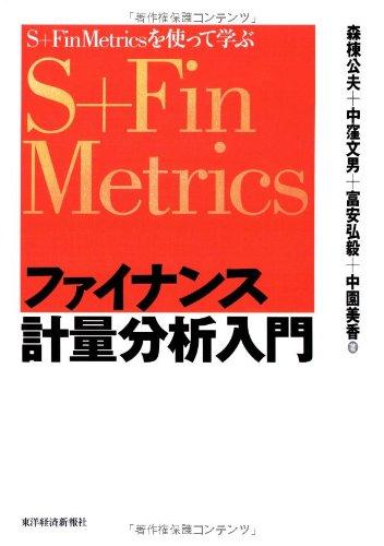ファイナンス計量分析入門―S+Fin Metricsの詳細を見る