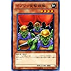 遊戯王カード 【 ゴブリン突撃部隊 】 YSD05-JP009-N 《スターターデッキ2010》