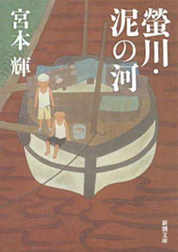 螢川・泥の河(新潮文庫)