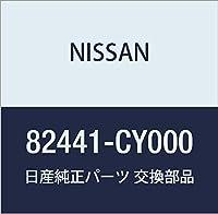 NISSAN (日産) 純正部品 ストッパー スライド ドア アツパー LH セレナ 品番82441-CY000