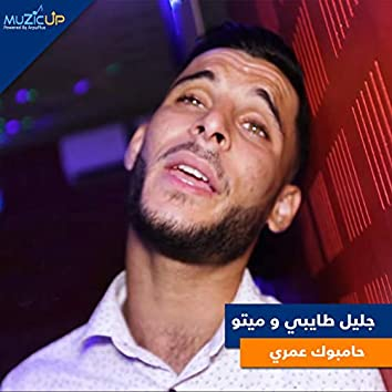 Hambouk Omri