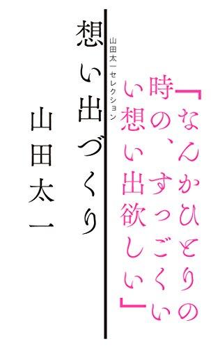 想い出づくり (山田太一セレクション)