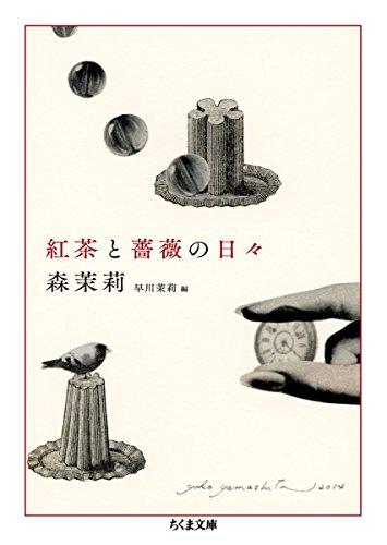 『紅茶と薔薇の日々: 森茉莉コレクション1食のエッセイ (ちくま文庫)』のトップ画像