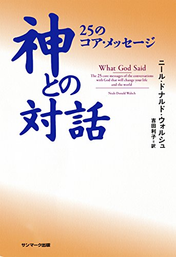 神との対話 25のコア・メッセージの詳細を見る