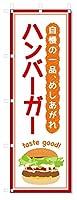 のぼり旗 ハンバーガー (W600×H1800)5-16227