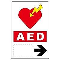 831-03 救急ステッカー AED誘導右矢印
