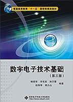 数字电子技术基础(第三版)(杨颂华)