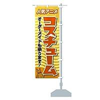 人気アニメコスチュームオーダーメイド承ります のぼり旗 サイズ選べます(スリム45x180cm 右チチ)
