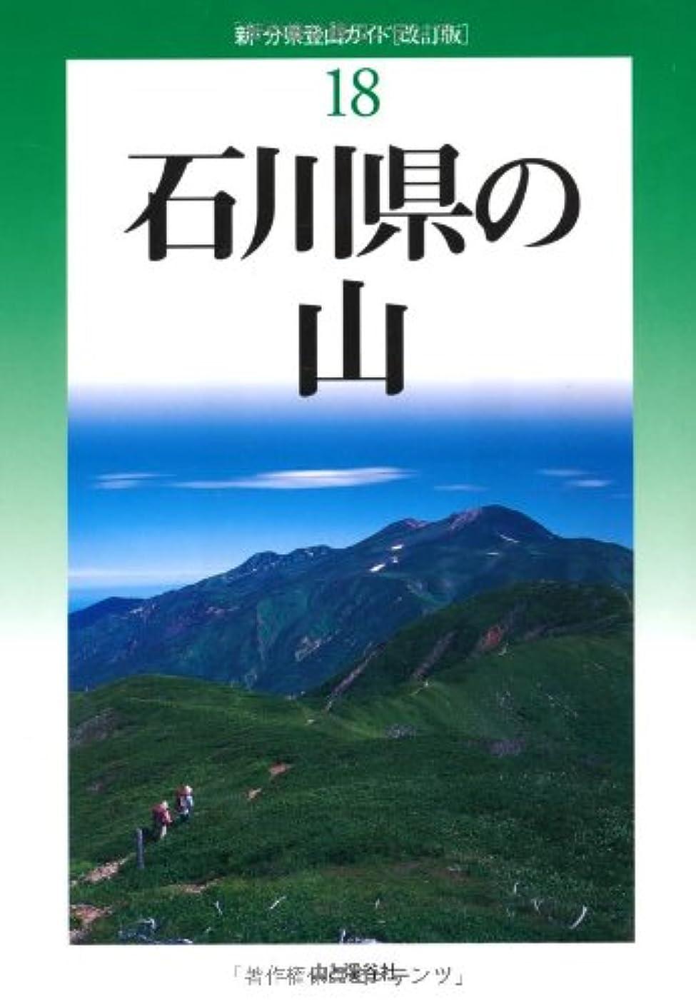 レオナルドダ支援悪い改訂版 石川県の山 (新?分県登山ガイド)