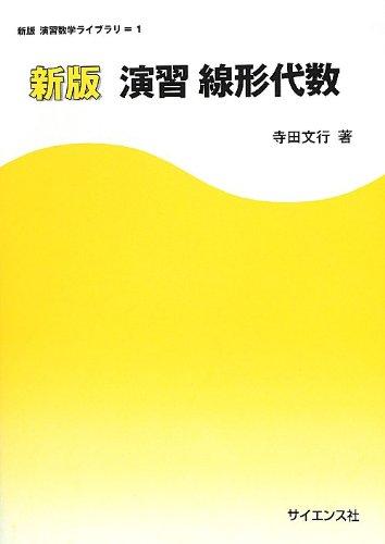 新版 演習線形代数 ((新版演習数学ライブラリ))