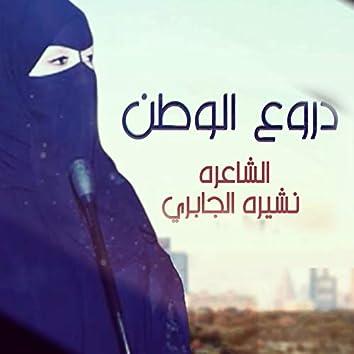 Droa Al Watan