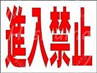 「進入禁止」駐車場 ティンサイン ポスター ン サイン プレート ブリキ看板 ホーム バーために